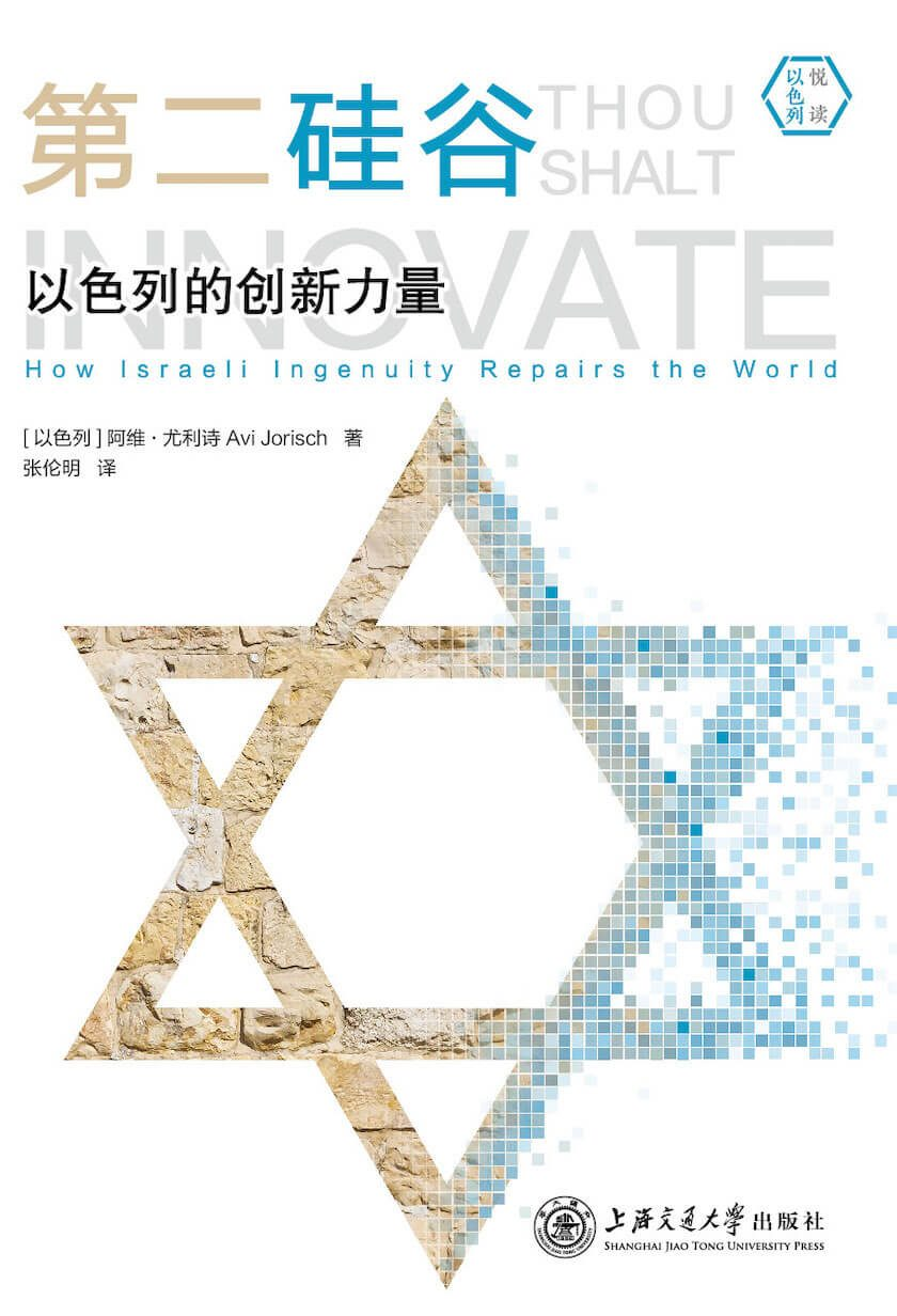 Book Cover: Thou Shalt Innovate - Chinese