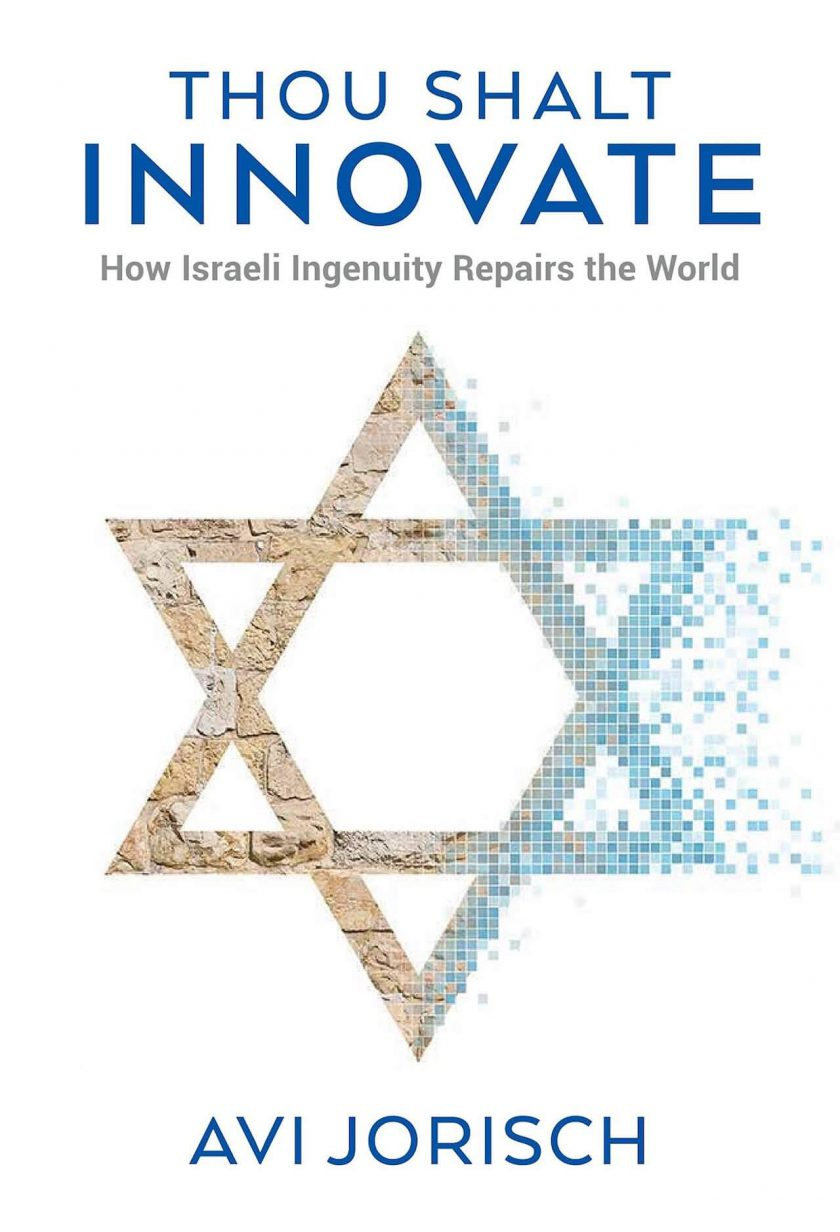 Book Cover: Thou Shalt Innovate