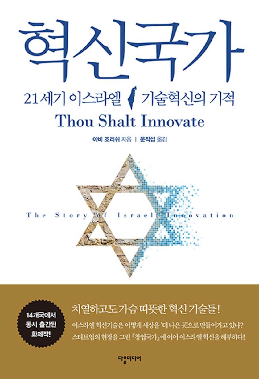Book Cover: Thou Shalt Innovate - Korean
