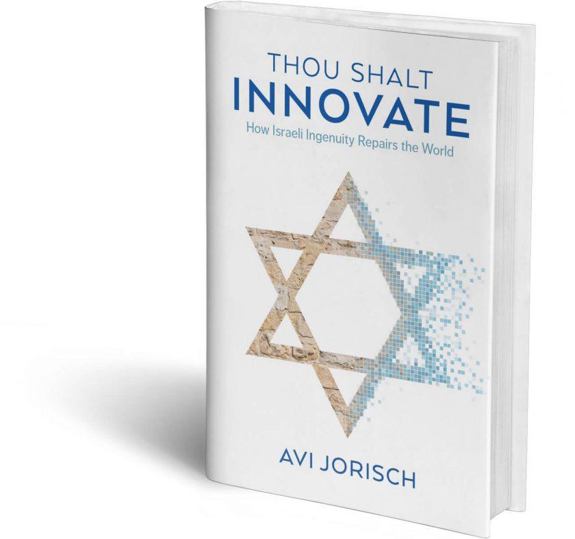 3D Book Cover: Thou Shalt Innovate